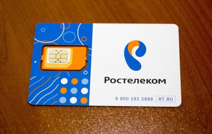 Мобильная связь от Ростелекома