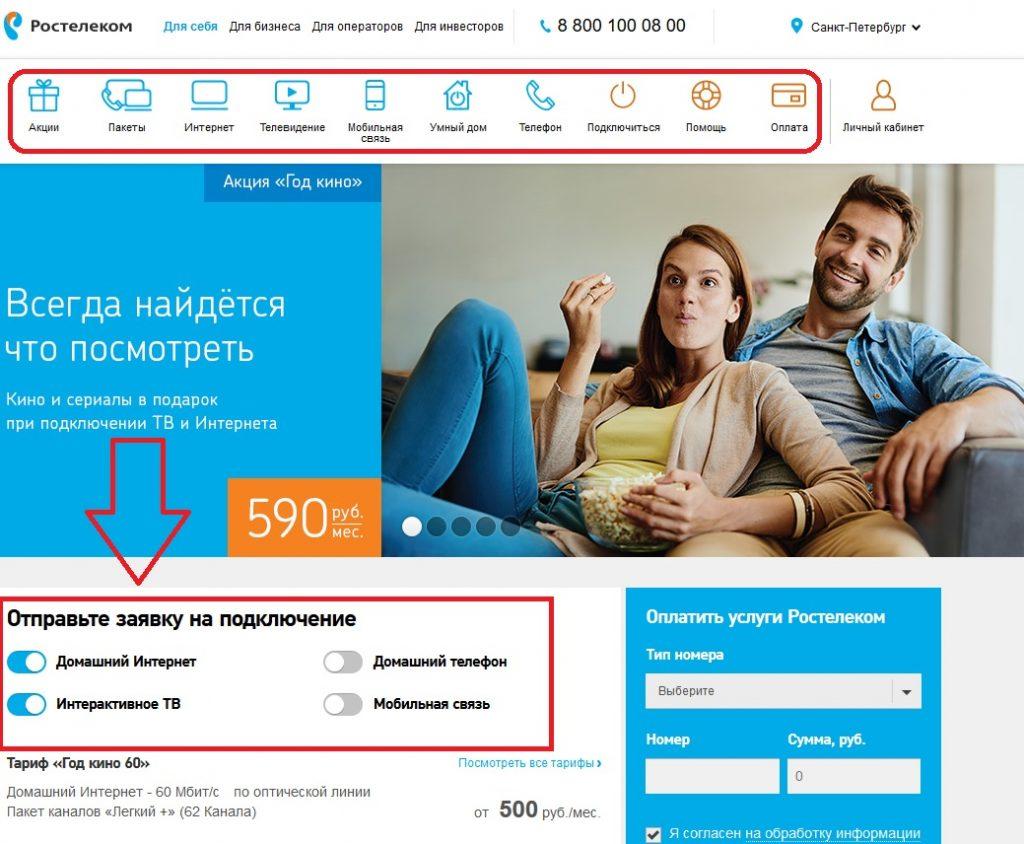 Ростелеком Официальный сайт