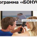 """Программа """"Бонус"""" от Ростелеком"""