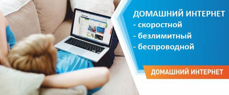 Интернет от Ростелеком