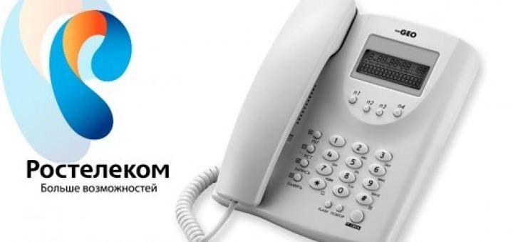 Домашний телефон от Ростелекома
